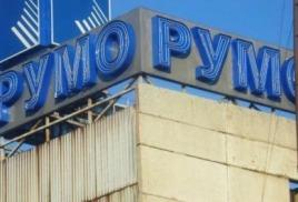 С завода «Румо» вывезли 80 тонн опасных отходов.